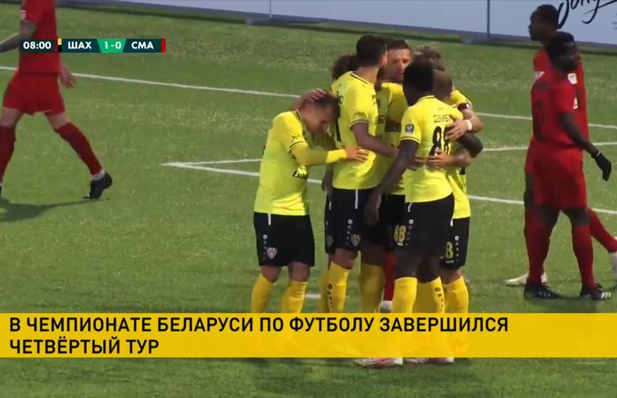 В чемпионате Беларуси по футболу закончился четвертый тур. Как сыграли команды?