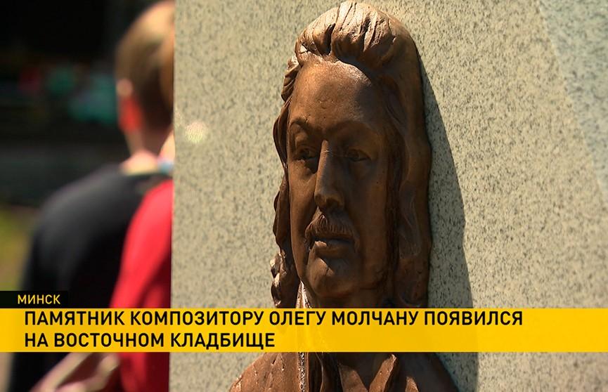Памятник композитору Олегу Молчану открыли на Восточном кладбище Минска