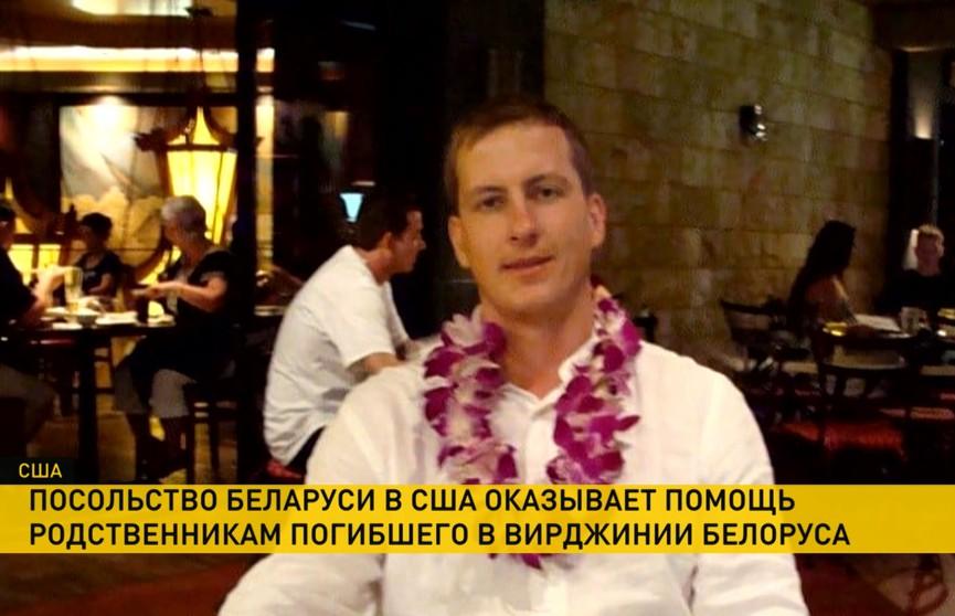 Посольство Беларуси в США оказывает помощь семье белоруса, убитого в результате стрельбы в Вирджинии