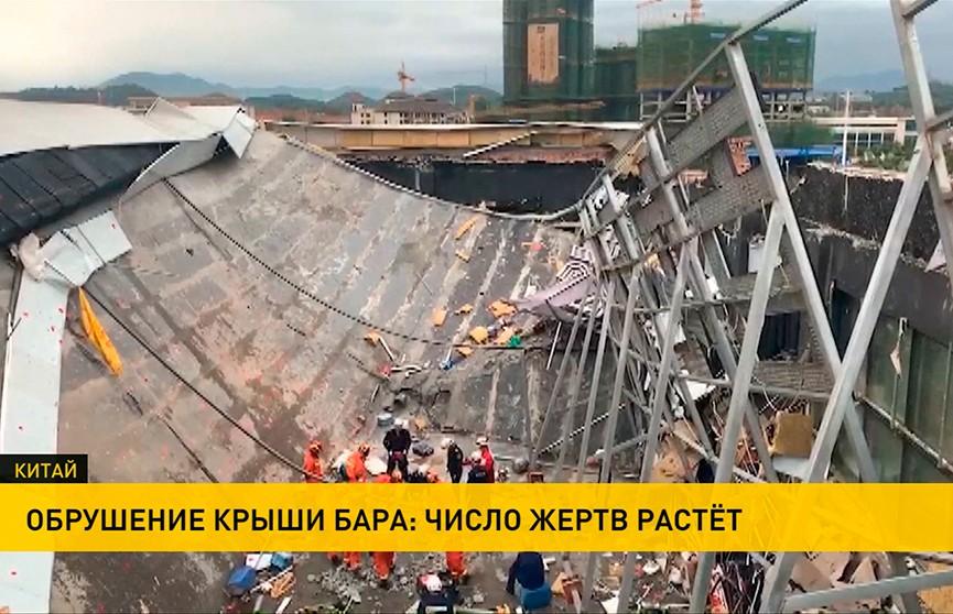 В Китае при обрушении крыши бара погибли три человека