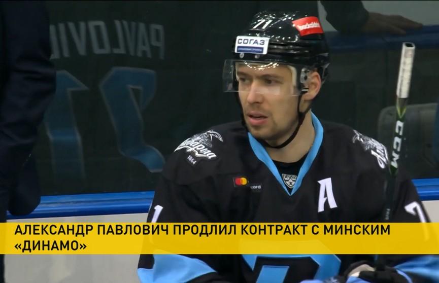 Хоккеист Александр Павлович продлил контракт с минским «Динамо»