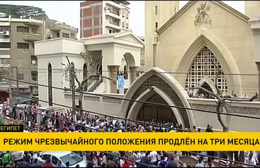 Режим чрезвычайного положения в Египте продлён на три месяца