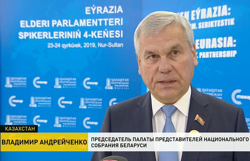 Беларусь принимает участие в IV форуме спикеров парламентов стран Евразии в Нур-Султане