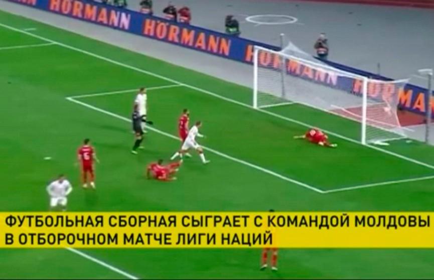 Футбол: Беларусь против Молдовы – нашей сборной нужна победа