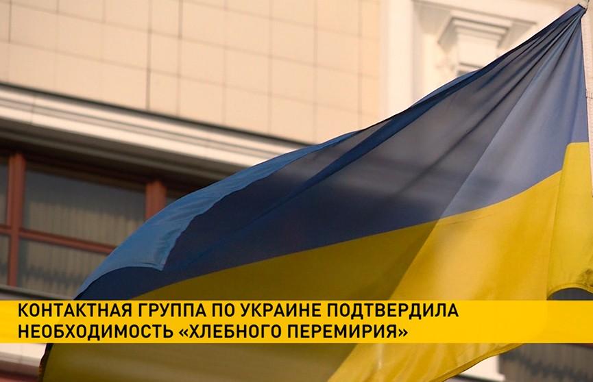 Стороны конфликта в Украине обсудят «хлебное перемирие»
