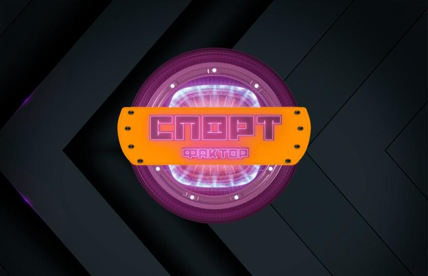 Большая премьера на ОНТ – проект «Спорт-фактор», приуроченный ко II Европейским играм