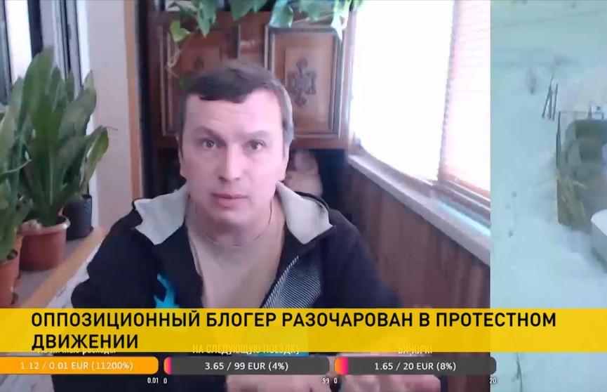 Оппозиционный блогер из Гомеля разочаровался в протестном движении