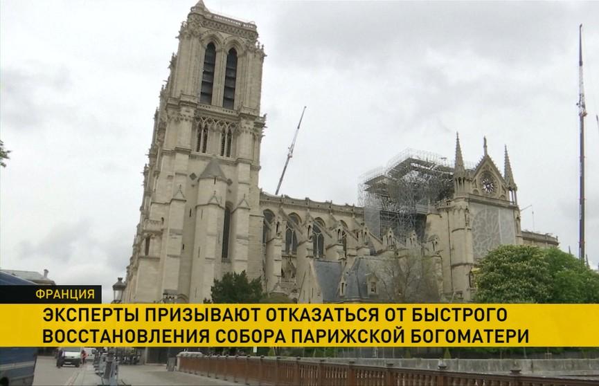 Эксперты призывают Эммануэля Макрона не торопиться с реконструкцией собора Парижской Богоматери