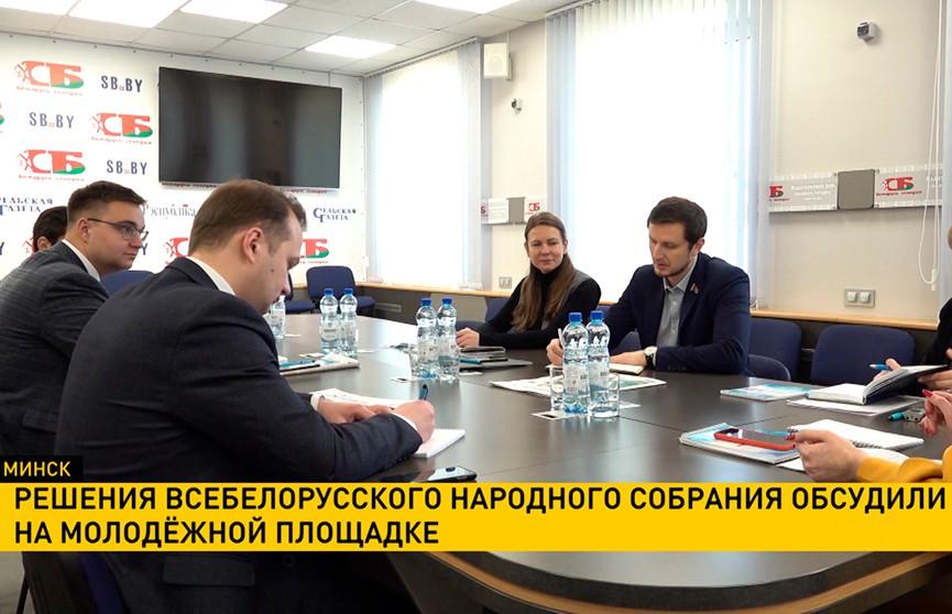 Решения Всебелорусского народного собрания обсудили на молодёжной площадке
