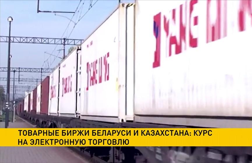 Товарные биржи Беларуси и Казахстана активизируют сотрудничество
