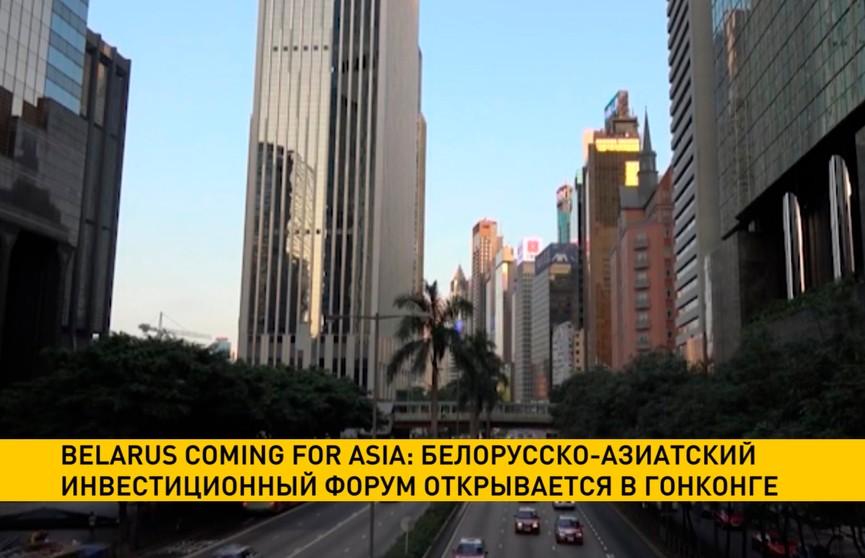 Belarus Coming for Asia: белорусско-азиатский инвестиционный форум открывается в Гонконге
