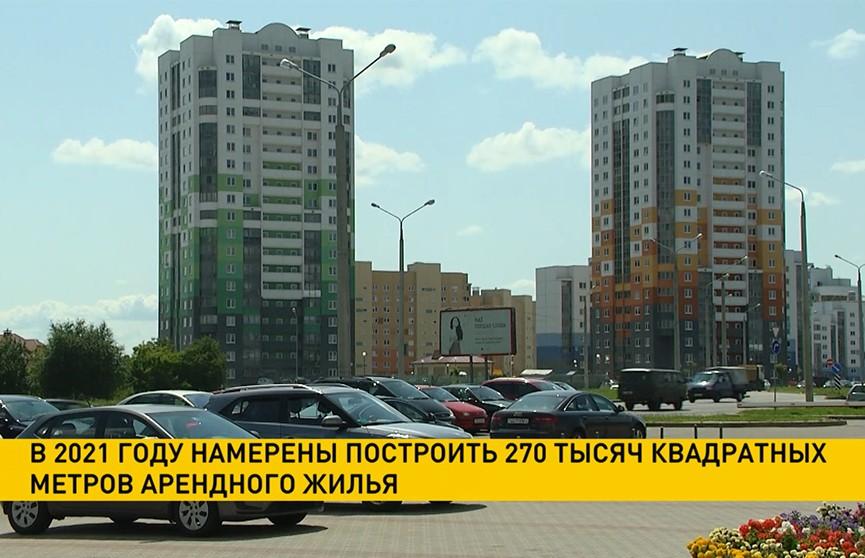 В Беларуси вдвое увеличат строительство арендного жилья