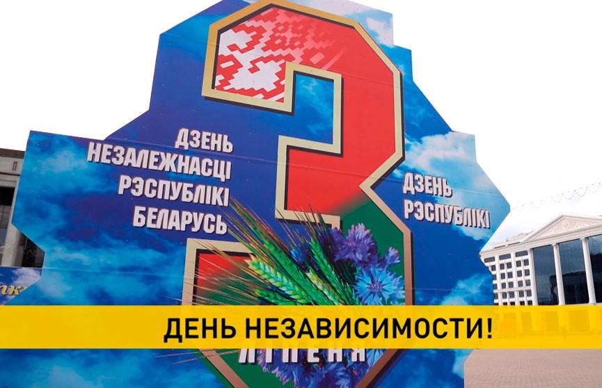 Беларусь отмечает свой главный праздник – День Независимости