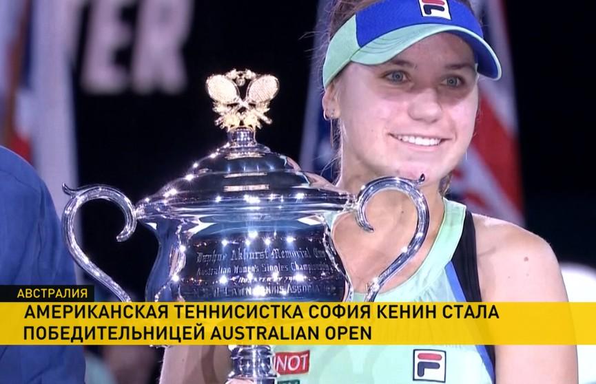 Американская теннисистка София Кенин выиграла открытый чемпионат Австралии