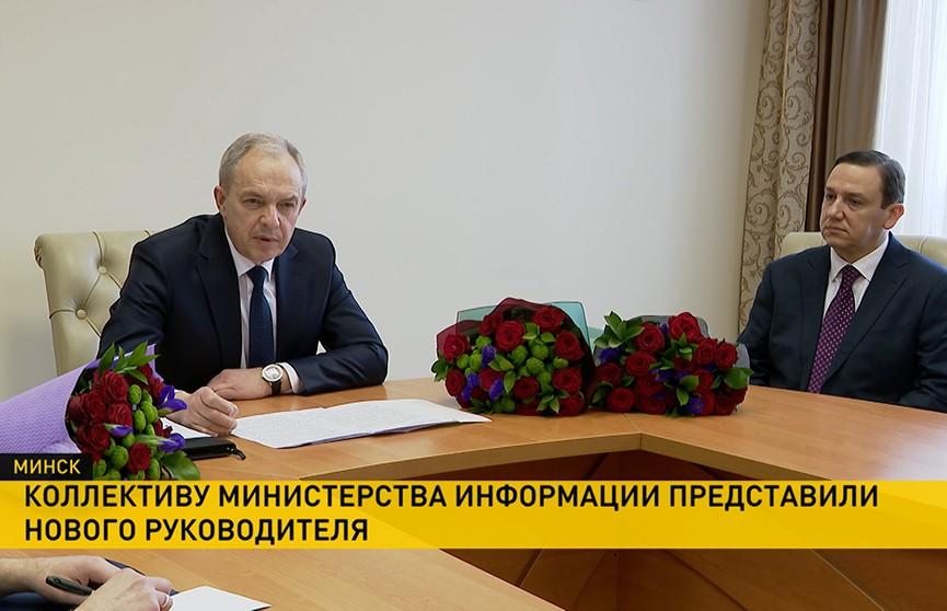 Владимира Перцова представили коллективу Министерства информации