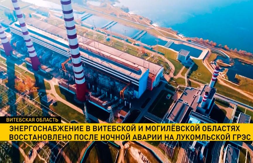 Причиной аварии на Лукомльской ГРЭС стала аномальная жара