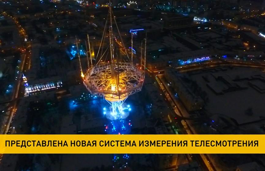 В Беларуси презентовали новую систему измерения телесмотрения