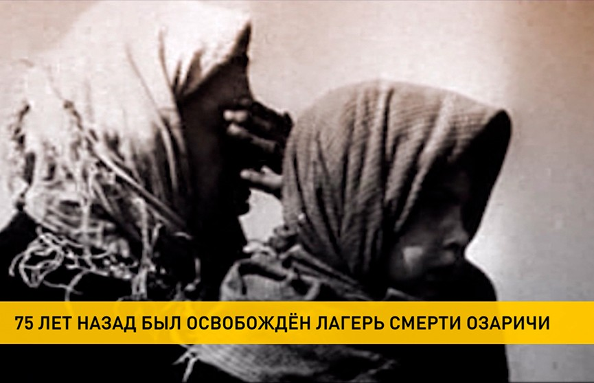 75 лет назад был освобождён лагерь смерти Озаричи