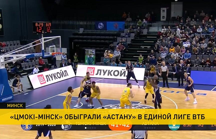 «Цмокі-Мінск» обыграли «Астану» в Единой лиге ВТБ