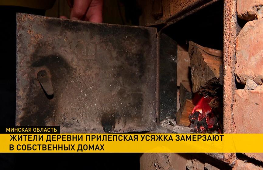 Деревня под Смолевичами пять лет живёт без отопления. Власти утверждают – тепло должны были провести еще в мае
