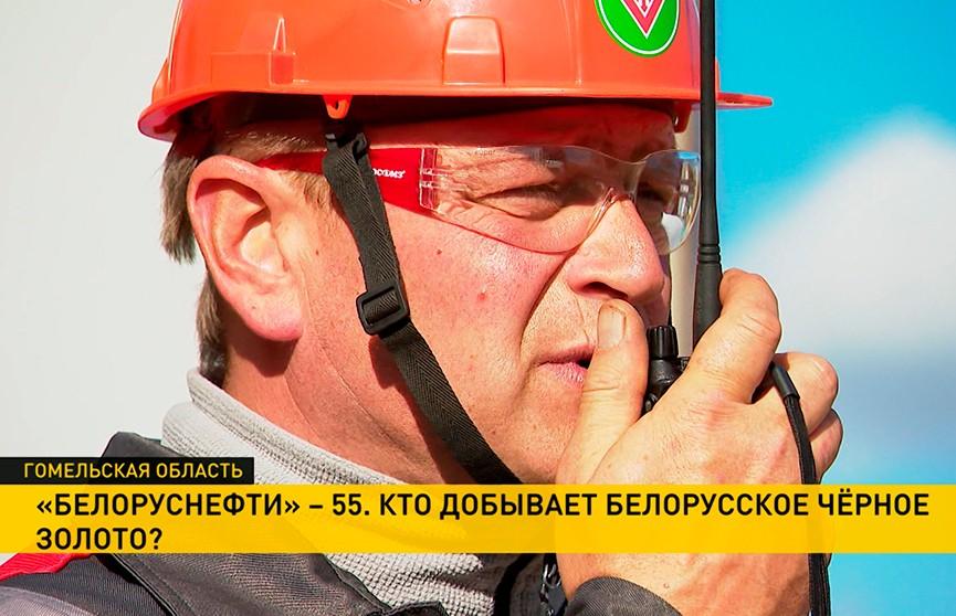 «Белоруснефти» – 55 лет. Как добывают белорусское черное золото?