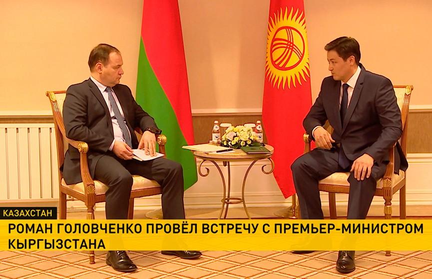 Роман Головченко провел встречу с премьер-министром Кыргызстана