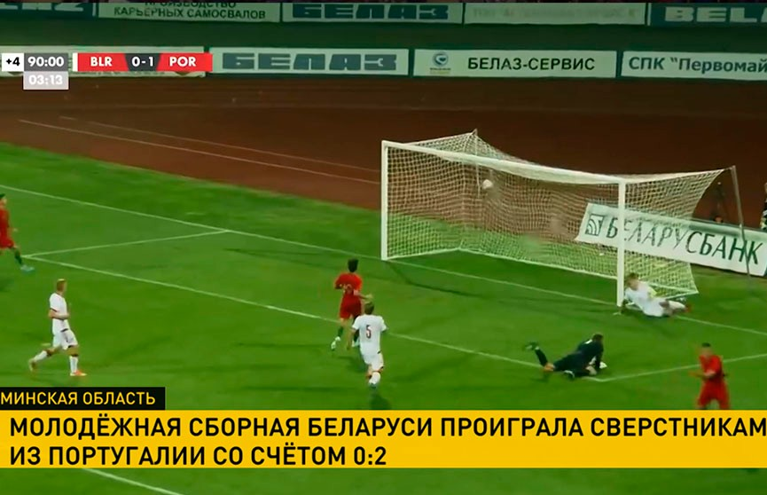 Молодёжная сборная Беларуси проиграла сверстникам из Португалии в отборе Евро-2021