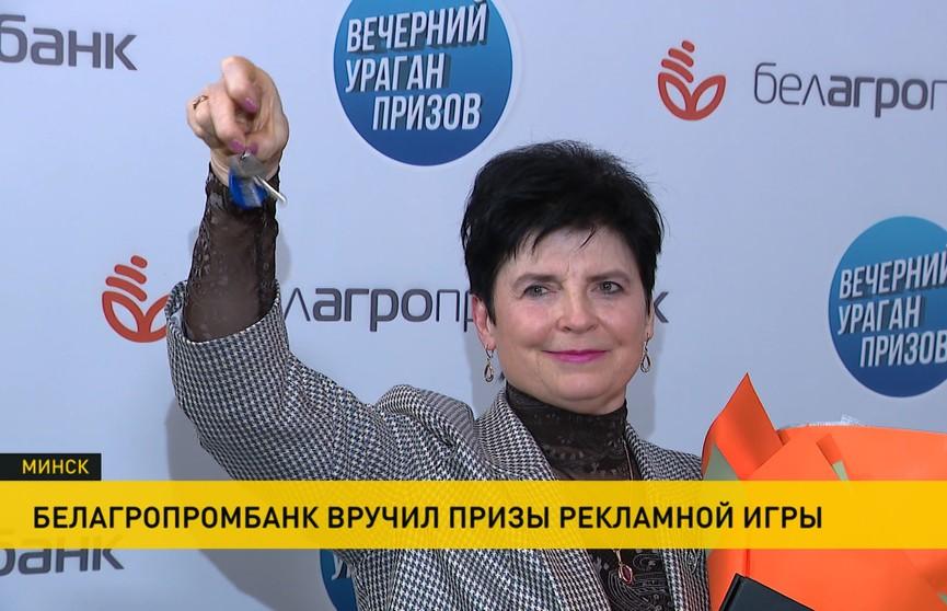 Брестчанка в игре Белагропромбанка выиграла квартиру в Минске