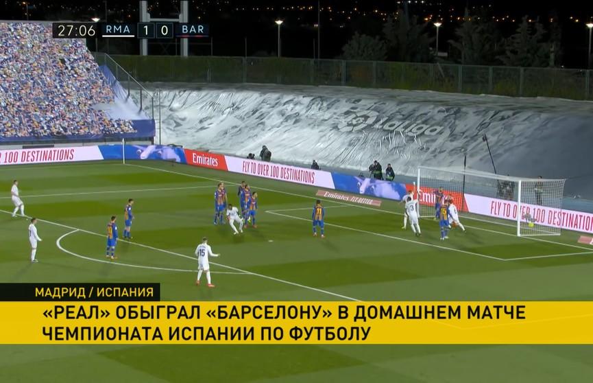 Чемпионат Испании по футболу: «Реал» обыграл «Барселону»