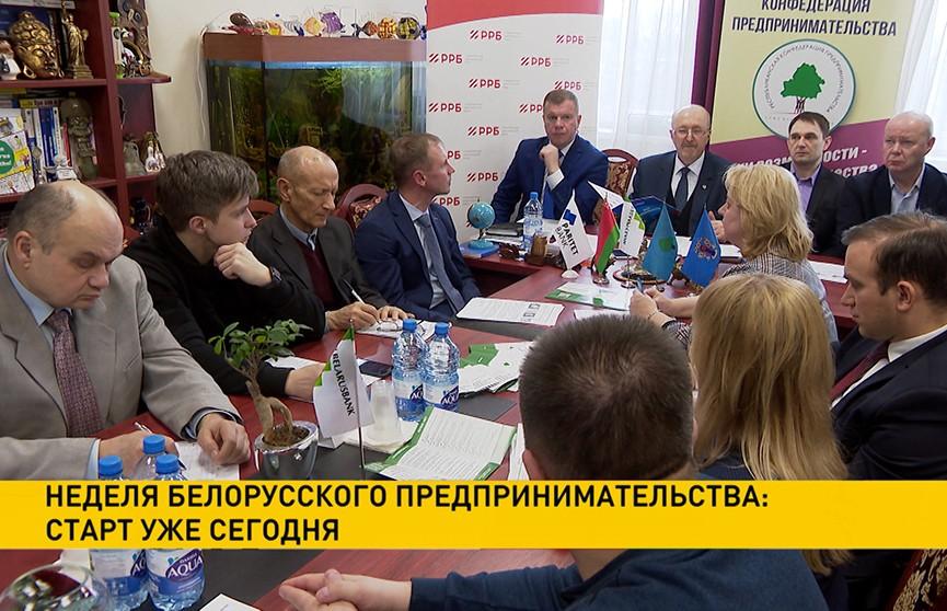 Стартует Неделя белорусского предпринимательства.  Ключевое событие – III Республиканский деловой форум