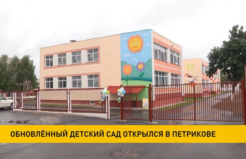 Крупнейший в Петриковском районе детский сад возобновил работу после реконструкции