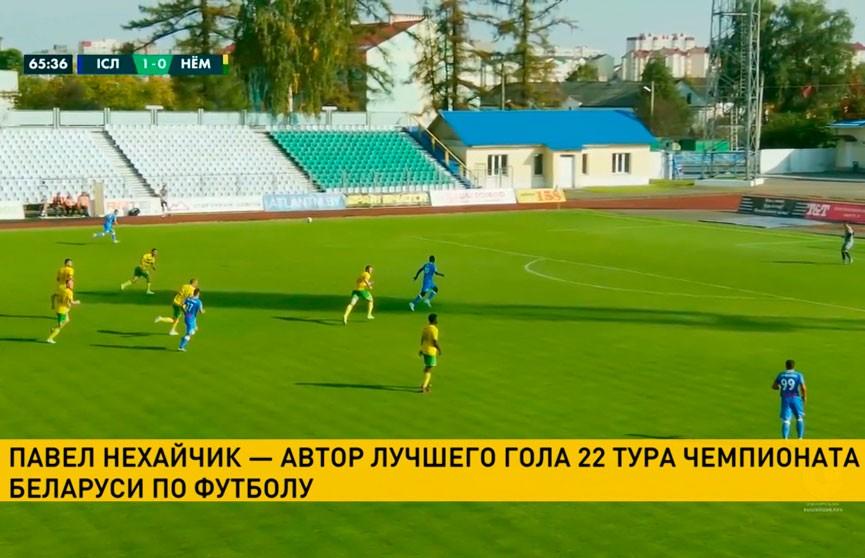 Определены лучшие голы 22-го тура чемпионата Беларуси по футболу