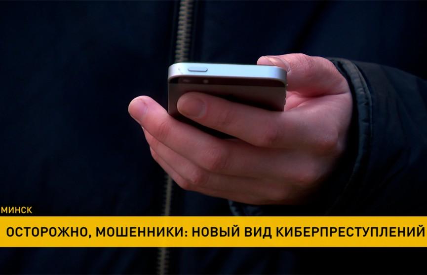 В Беларуси появился новый вид мошенничества