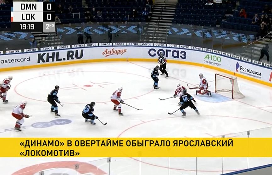 Минское «Динамо» одержало победу в матче с ярославским «Локомотивом»
