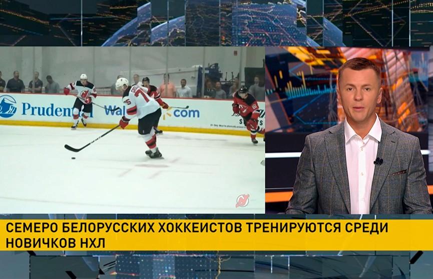 Белорусские хоккеисты примут участие в тренировках новобранцев клубов НХЛ