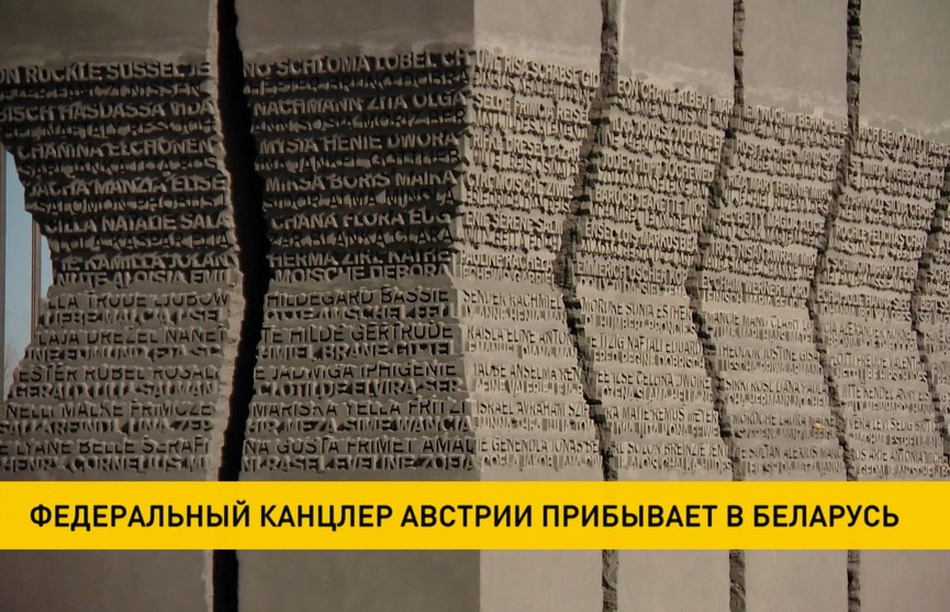 Австрийская делегация примет участие в открытии памятника жертвам нацизма в мемориальном комплексе «Тростенец»