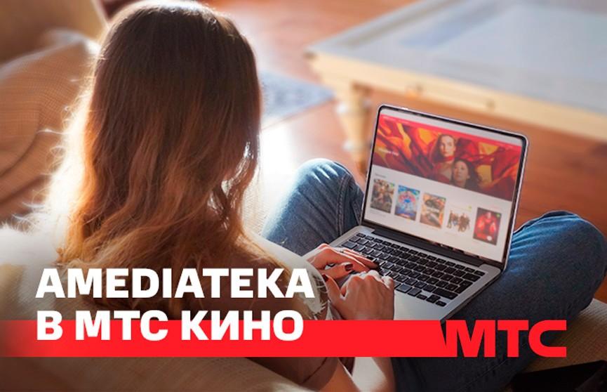 Мировые премьеры фильмов и сериалов от ведущих студий! В МТС Кино появилась подписка на онлайн-кинотеатр Amediateka