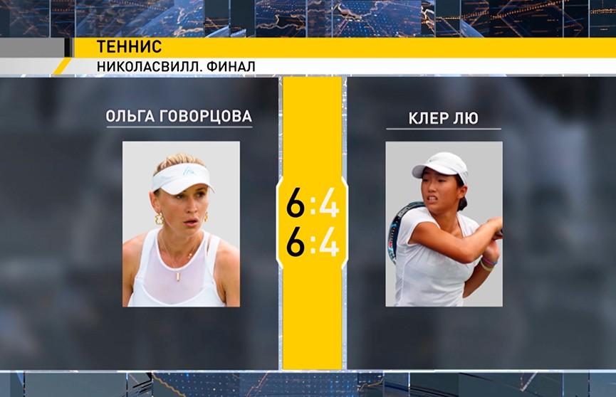 Белорусская теннисистка Ольга Говорцова завоевала золото в турнире ITF в США