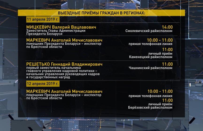 Выездные приёмы проведёт Администрация Президента в Смолевичском, Каменецком и Чашникском районах