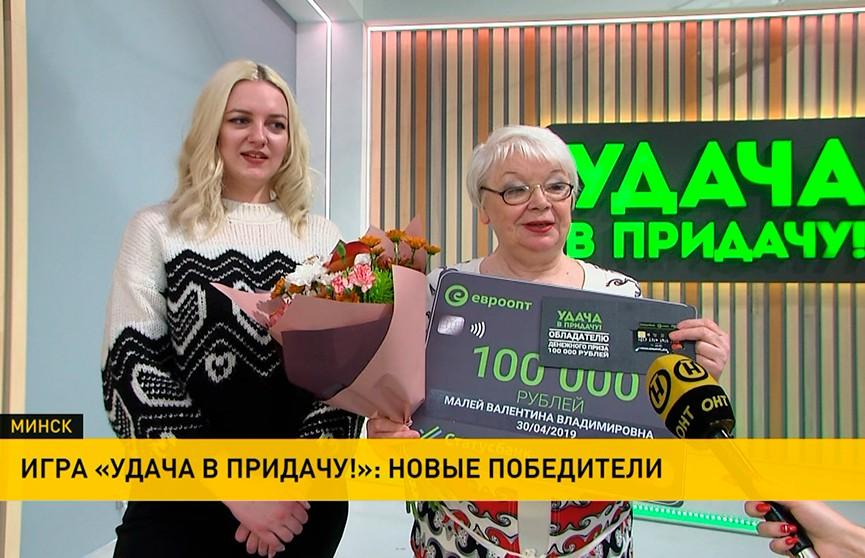 «Евроопт» вручил призы победителям 118-го тура народной игры «Удача в придачу»