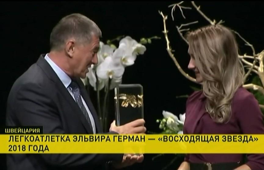 Эльвира Герман признана «Восходящей звездой года»