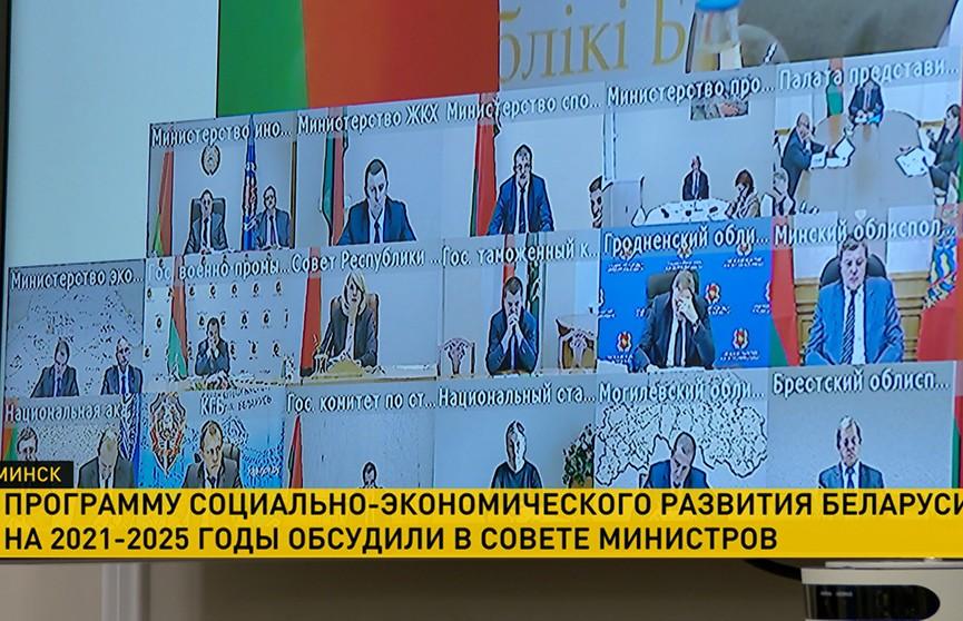 В Совмине обсудили проект программы социально-экономического развития Беларуси