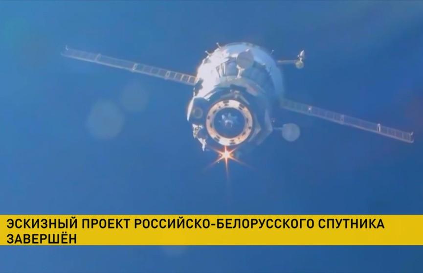 Эскизный проект российско-белорусского спутника завершен