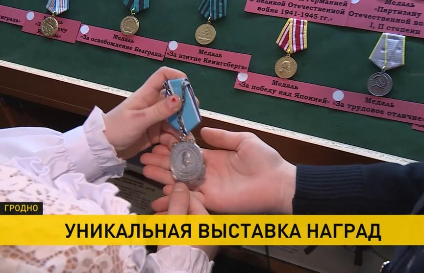 Уникальная экспозиция орденов и медалей Великой Отечественной войны открылась в Гродно