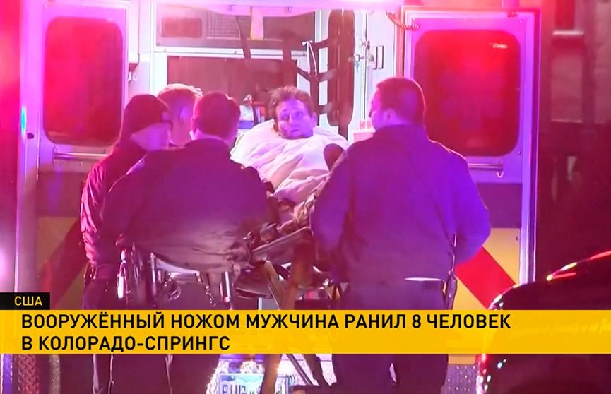 Мужчина с ножом ранил восемь человек в США