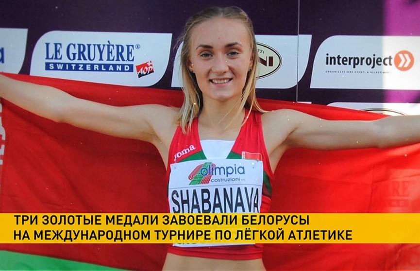 Три золотые медали завоевали белорусы на международном турнире по легкой атлетике