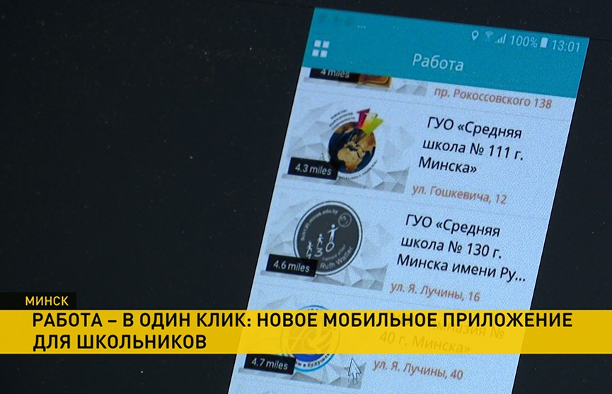 Белорусские программисты разработали мобильное приложение, которое поможет школьникам заработать первые деньги