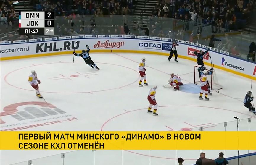Отменен матч минского «Динамо» и «Йокерита» в первом туре КХЛ