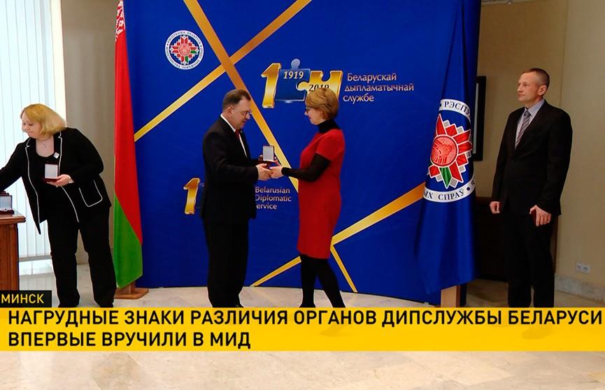 Церемония вручения нагрудных знаков различия органов дипломатической службы Беларуси впервые состоялась в МИДе