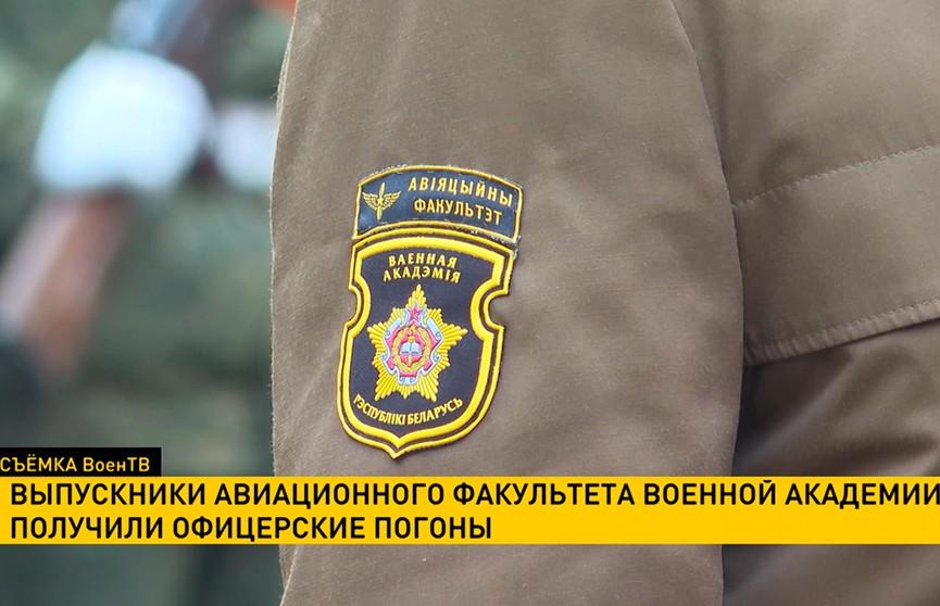 Выпускники Авиационного факультета Военной академии получили офицерские погоны